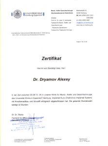Имплантация зубов - Сертификат